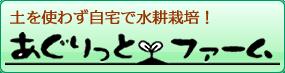 あぐりっとファーム(土を使わず自宅で気軽に水耕栽培!)