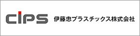 伊藤忠プラスチックス株式会社