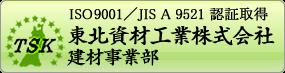 東北資材工業(株)建材事業部